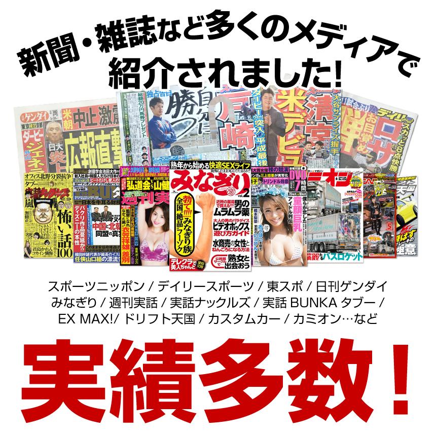 新聞雑誌など多くのメディアで紹介されました。
