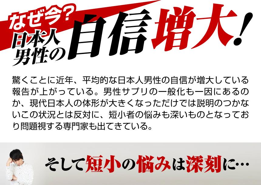 なぜ今?日本人のペニスサイズが急伸!